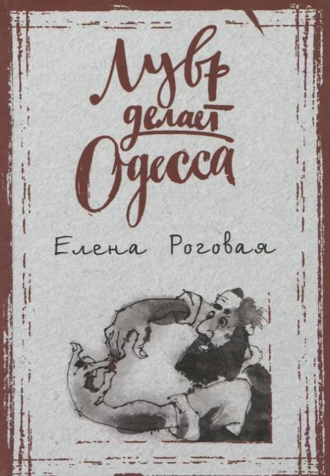 Роговая Е. Лувр делает Одесса авиарейсы москва одесса