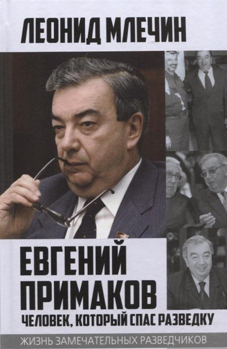 купить Млечин Л. Евгений Примаков Человек который спас разведку по цене 346 рублей