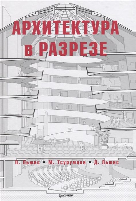 Льюис П., Тсурумаки М., Льюис Д. Архитектура в разрезе
