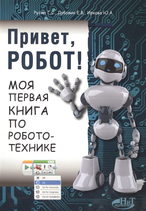 Фото - Русин Г., Дубовик Е., Иркова Ю. Привет робот Моя первая книга по робототехнике василий леонидович русин солдат