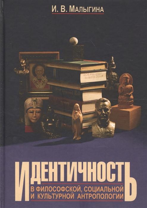 Малыгина И. Идентичность в философской социальной и культурной антропологии Учебное пособие сейф cobalt k 23