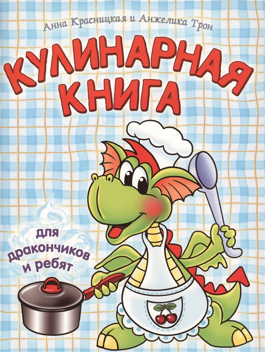 Красницкая А., Трон А. Кулинарная книга для дракончиков и ребят