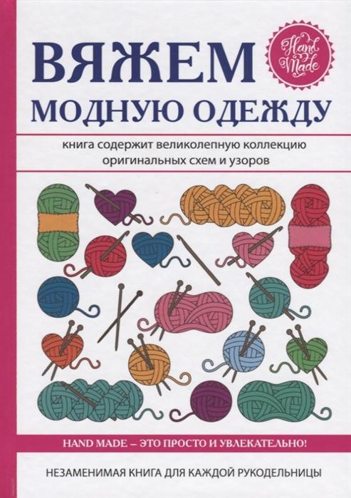 Спицына А. Вяжем модную одежду
