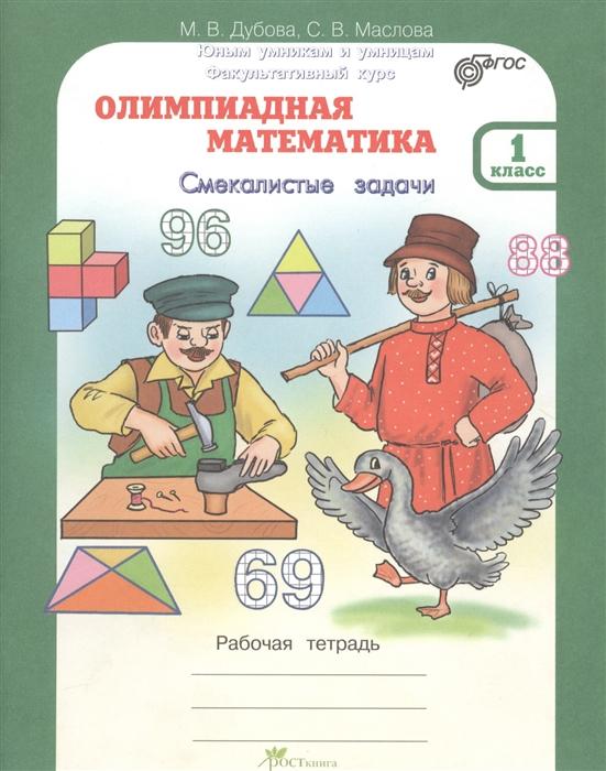 цены Дубова М., Маслова С. Олимпиадная математика Смекалистые задачи 1 класс Рабочая тетрадь