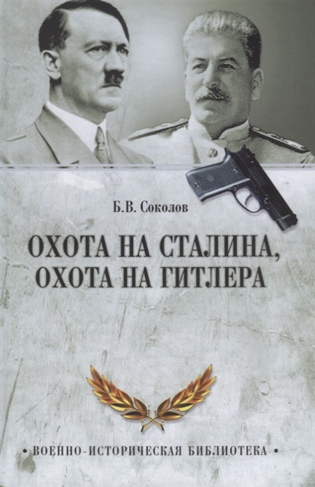 Соколов Б. Охота на Сталина охота на Гитлера Тайная борьба спецслужб
