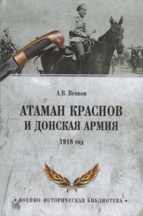 Венков А. Атаман Краснов и Донская армия 1918 год краснов петр николаевич атаман платов