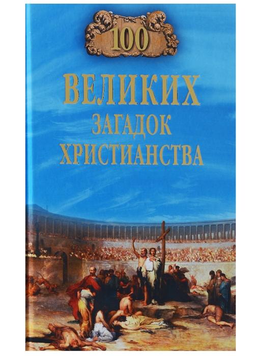 цена на Бернацкий А. 100 великих загадок христианства