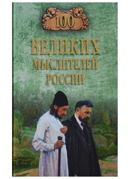 Баландин Р. 100 великих мыслителей России коврик для ванной комнаты ridder tokio 60x90 серый