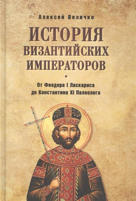 История Византийских императоров От Федора I Ласкариса до Константина ХI Палеолога