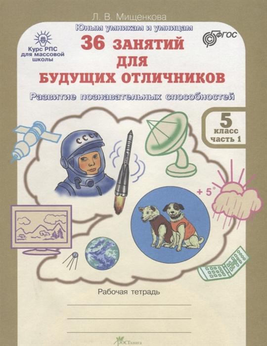 Мищенкова Л. 36 занятий для будущих отличников Рабочая тетрадь 5 класс Часть 1