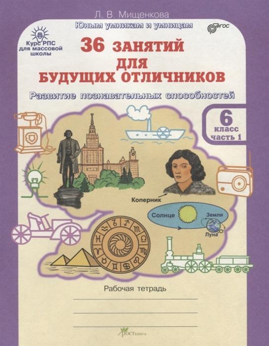 Мищенкова Л. 36 занятий для будущих отличников Рабочая тетрадь 6 класс Часть 1