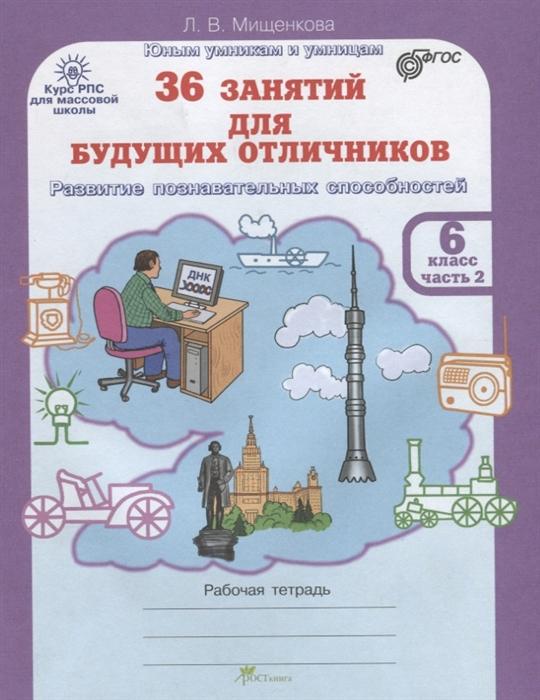 Мищенкова Л. 36 занятий для будущих отличников Рабочая тетрадь 6 класс Часть 2