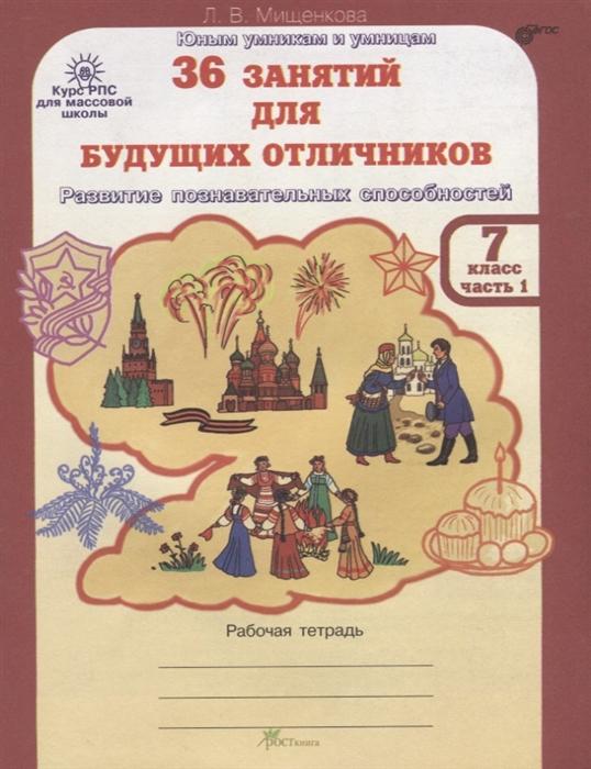 Мищенкова Л. 36 занятий для будущих отличников Рабочая тетрадь 7 класс Часть 1
