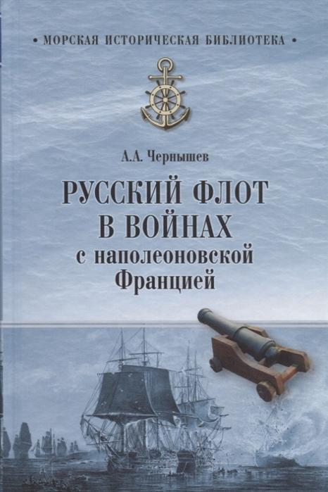 цены Чернышев А. Русский флот в войнах с наполеоновской Францией