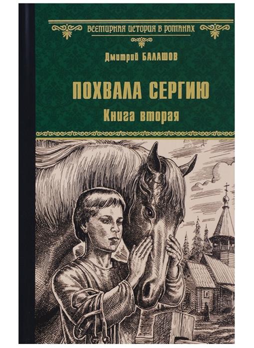 Балашов Д. Похвала Сергию Книга вторая цены