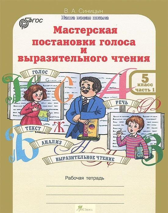 Синицын В. Мастерская постановки голоса и выразительного чтения Рабочая тетрадь 5 класс Часть 1