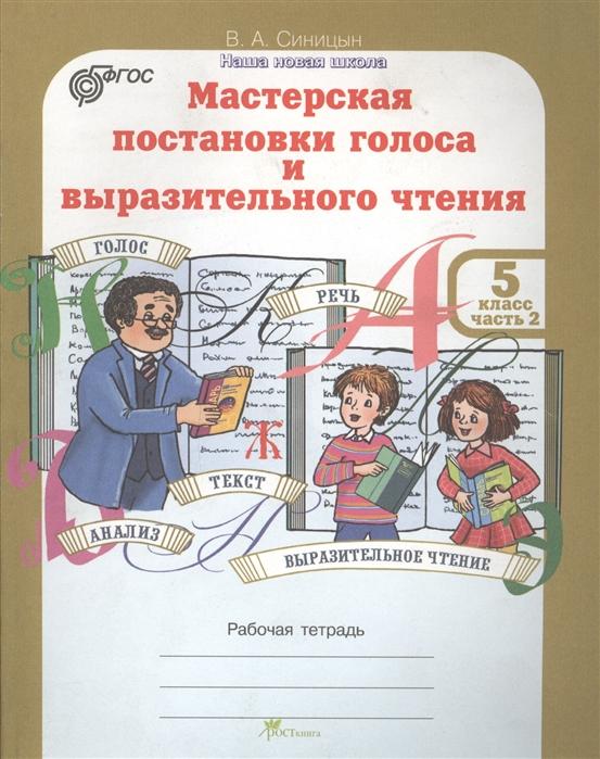 Синицын В. Мастерская постановки голоса и выразительного чтения Рабочая тетрадь 5 класс Часть 2