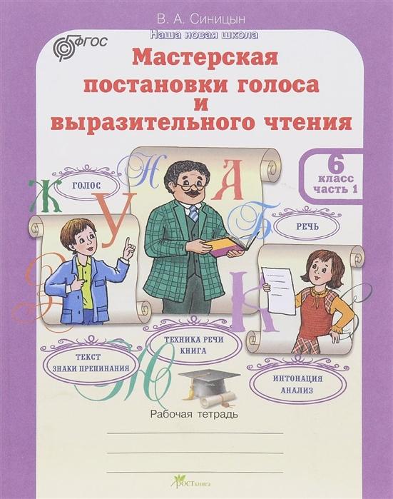 Синицын В. Мастерская постановки голоса и выразительного чтения Рабочая тетрадь 6 класс Часть 1