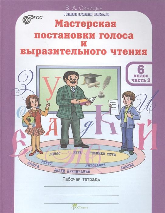 Синицын В. Мастерская постановки голоса и выразительного чтения Рабочая тетрадь 6 класс Часть 2