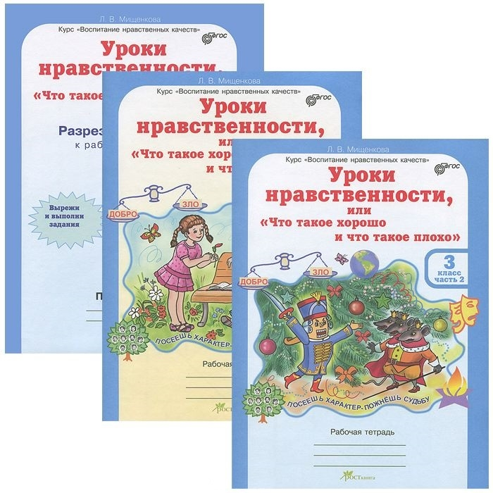 Мищенкова Л. Уроки нравственности или Что такое хорошо и что такое плохо Рабочая тетрадь в 2-х частях разрезной материал 3 класс комплект из 3 книг