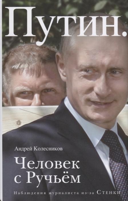 Колесников А. Путин Человек с Ручьем Наблюдения журналиста из-за Стенки цены онлайн