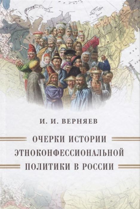 Очерки истории этноконфессиональной политики в России