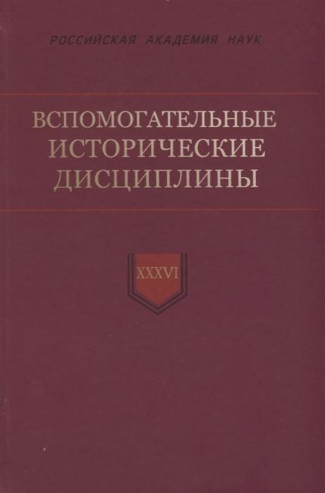 Вспомогательные исторические дисциплины Том XXXVI