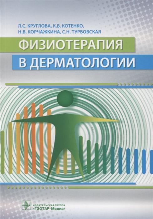 Круглова Л., Котенко К., Корчажкина Н., Турбовская С. Физиотерапия в дерматологии