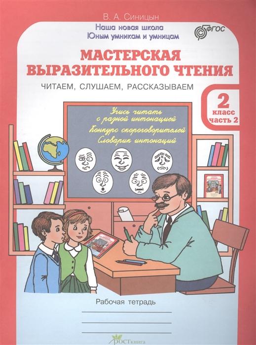 Синицын В. Мастерская выразительного чтения 2 класс Рабочая тетрадь Часть 2 Читаем слушаем рассказываем