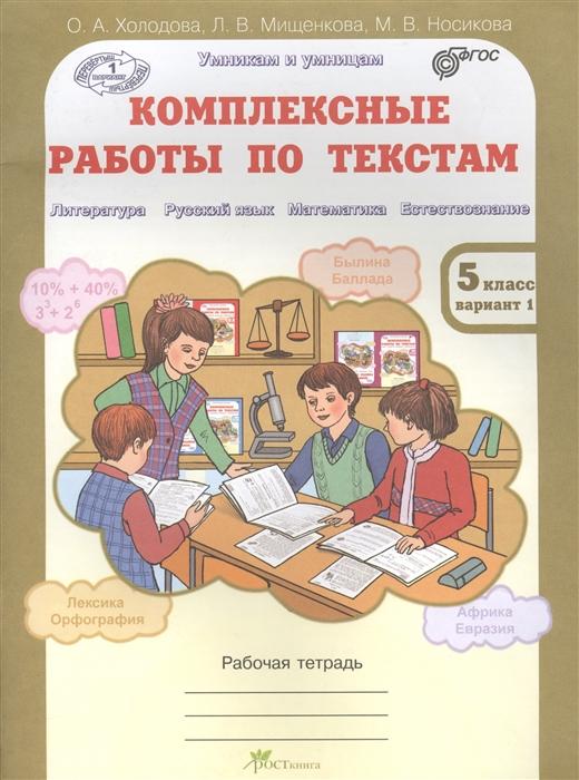 Холодова О., Носикова М., Синельникова Р. Комплексные работы по текстам Рабочая тетрадь для 5 класса