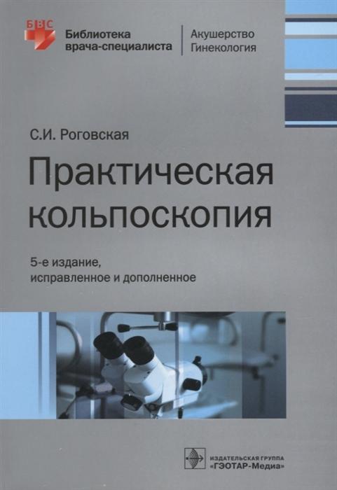 Роговская С. Практическая кольпоскопия
