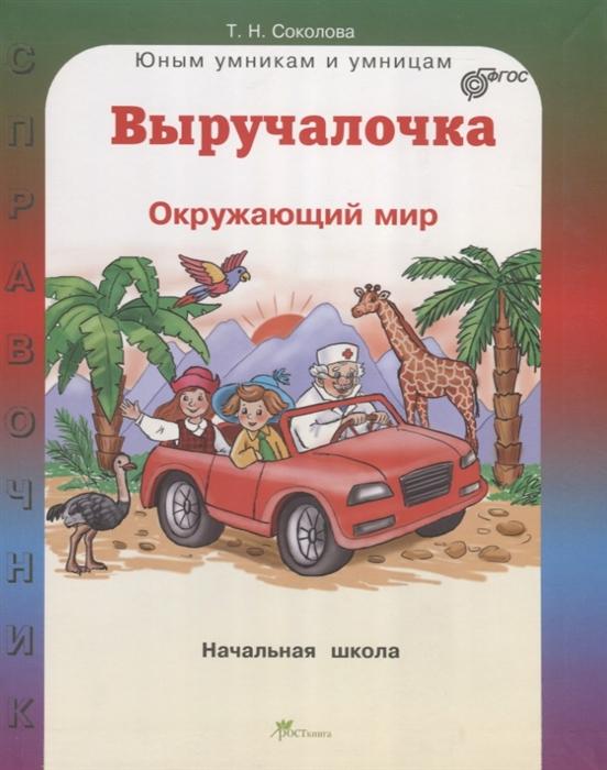 Соколова Т. Выручалочка Окружающий мир Справочник для начальной школы
