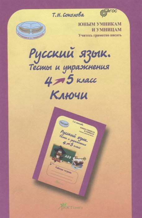 Соколова Т. Русский язык 4-5 класс Тесты и упражнения Ключи