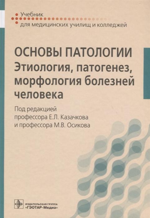 Казачков Е., Осиков М. (ред.) Основы патологии Этиология патогенез морфология болезней человека