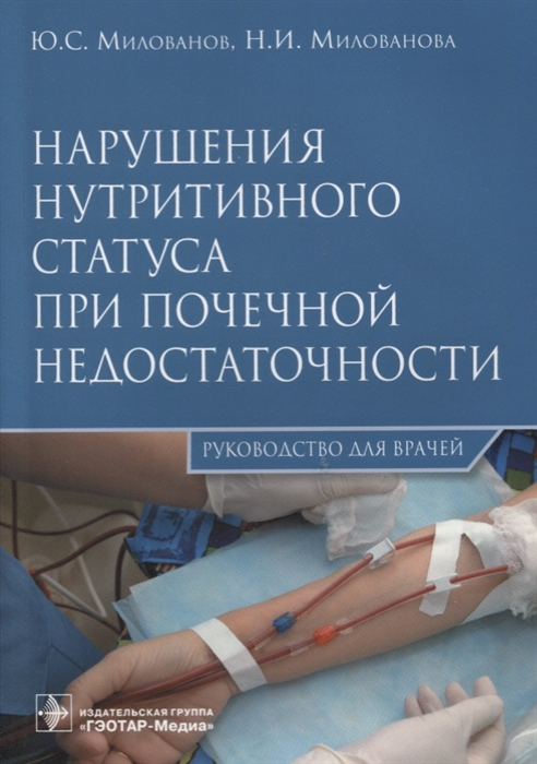 Милованов Ю., Милованова Н. Нарушения нутритивного статуса при почечной недостаточности Руководство для врачей