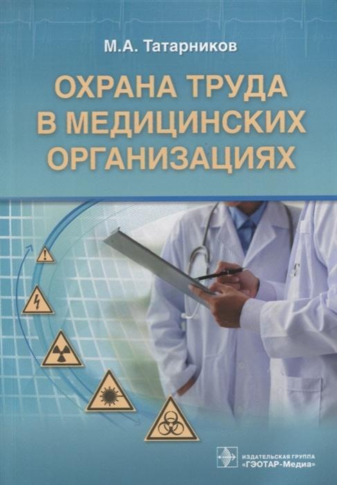 Татарников М. Охрана труда в медицинских организациях графкина м охрана труда в непроизводств сфере