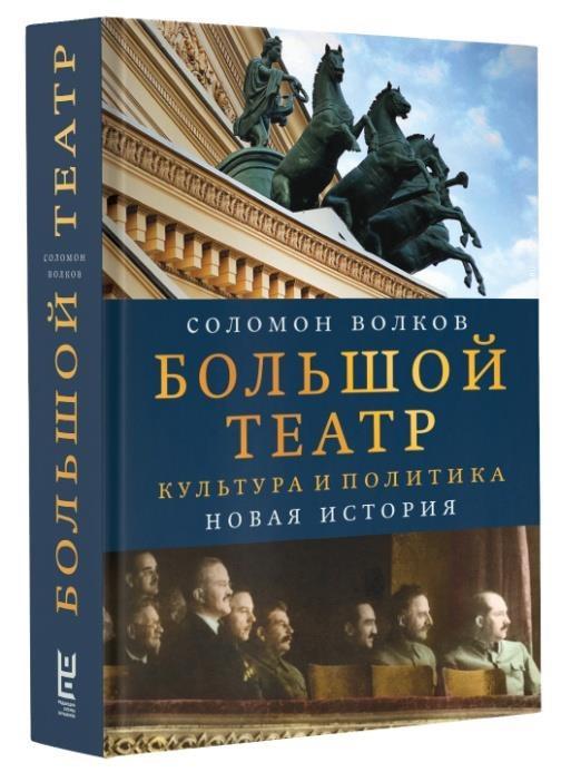 Волков С. Большой театр Культура и политика Новая история