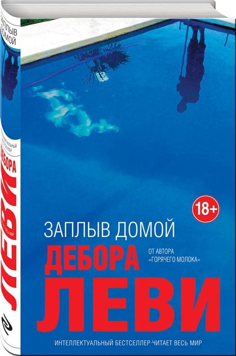 Леви Д. Заплыв домой матрас мега комфорт napoleon eco 110x186