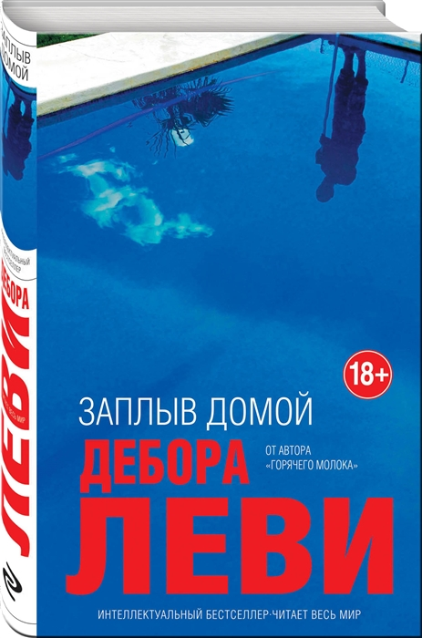 Леви Д. Заплыв домой