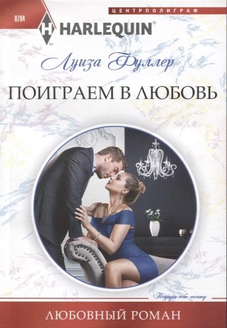 Фуллер Л. Поиграем в любовь