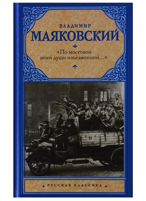 Маяковский В. По мостовой моей души изъезженной