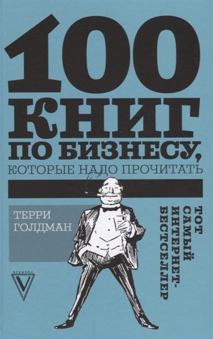 Голдман Т. 100 книг по бизнесу которые надо прочитать