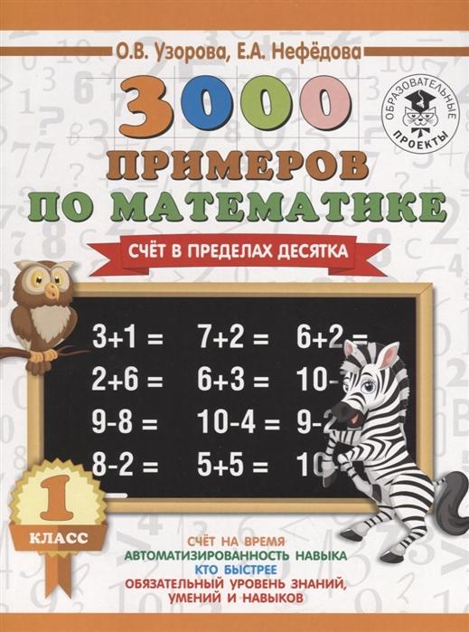 Узорова О., Нефедова Е. 3000 примеров по математике 1 класс Счет в пределах десятка