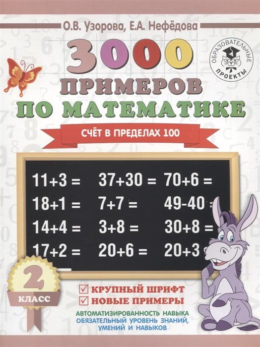 Узорова О., Нефедова Е. 3000 примеров по математике 2 класс Счет в пределах 100 Крупный шрифт Новые примеры