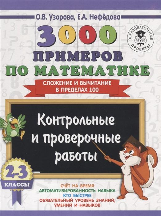 Узорова О., Нефедова Е. 3000 примеров по математике 2-3 классы Контрольные и проверочные работы Сложение и вычитание в пределах 100