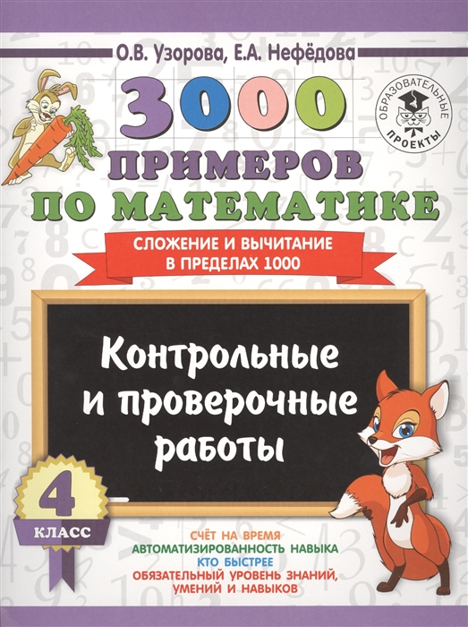 Узорова О., Нефедова Е. 3000 примеров по математике 4 класс Контрольные и проверочные работы Сложение и вычитание в пределах 1000
