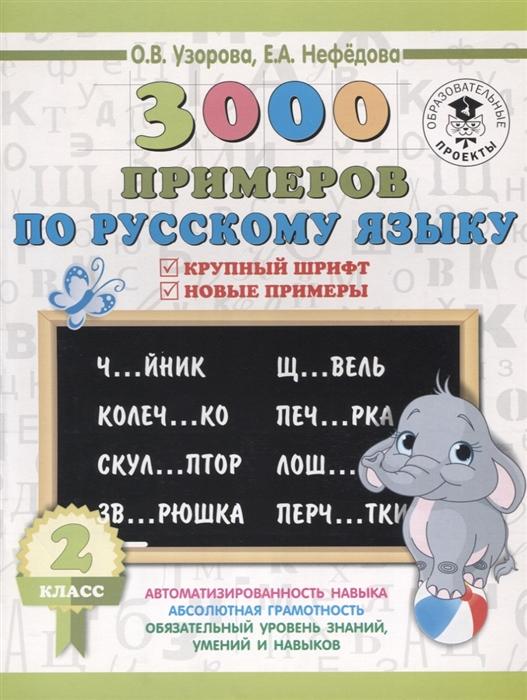 3000 примеров по русскому языку 2 класс Крупный шрифт Новые примеры