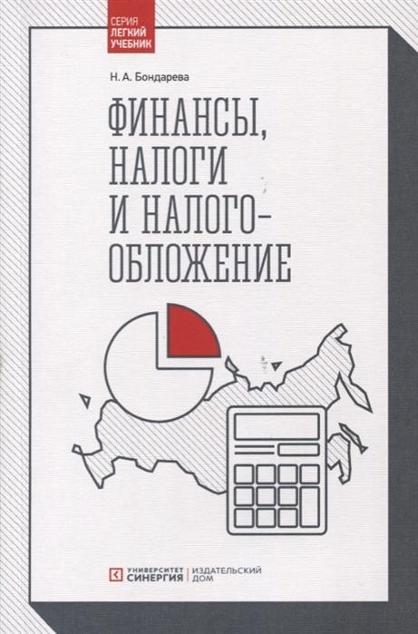 Бондарева Н. Финансы налоги и налогообложение недорого