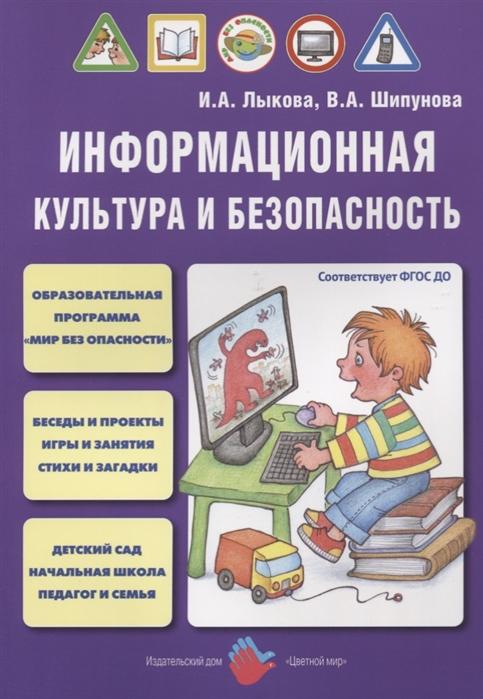 Лыкова И., Шипунова В. Информационная культура и безопасность воробьев г твоя информационная культура