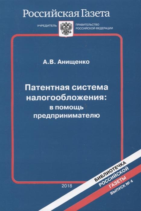 Анищенко А. Патентная система налогообложения в помощь предпринимателю анищенко в с знакомство с нелинейной динамикой